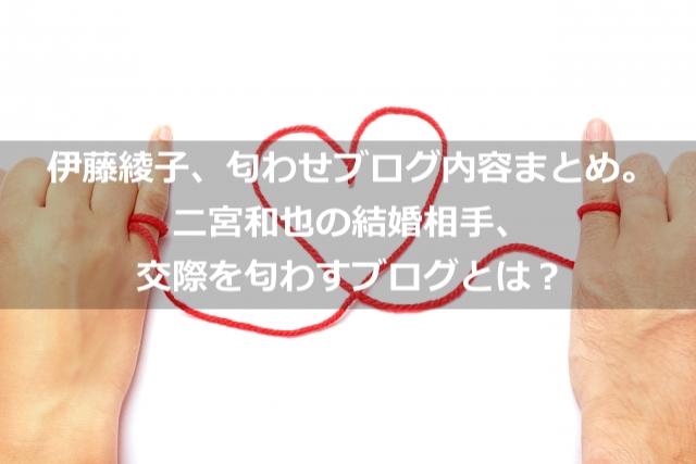 二宮 相手 伊藤 綾子