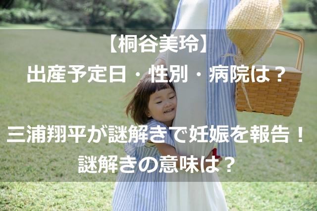 日 予定 桐谷 美玲