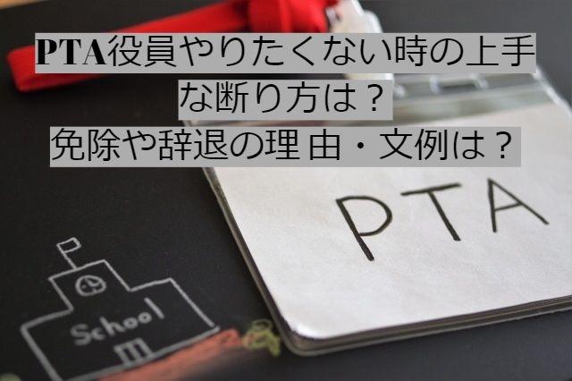 断る 理由 役員 Pta